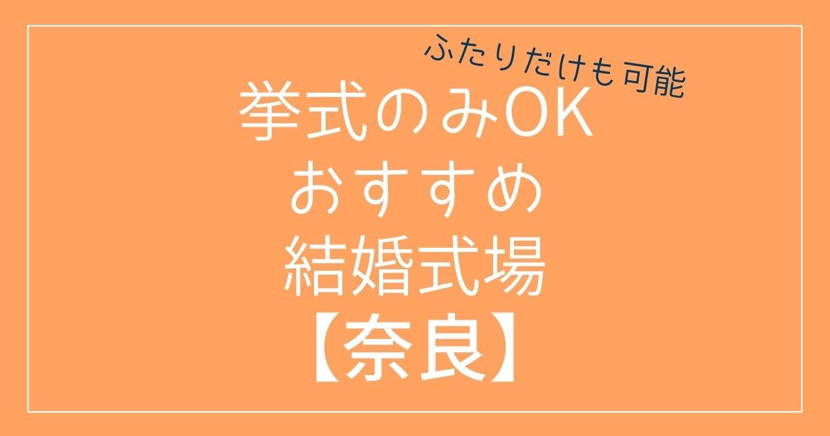 奈良県で挙式のみOKのおすすめ結婚式場