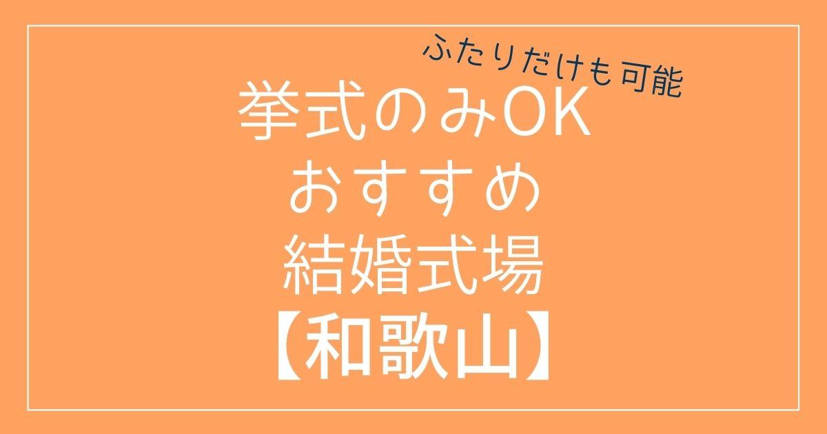 和歌山県で挙式のみOKのおすすめ結婚式場