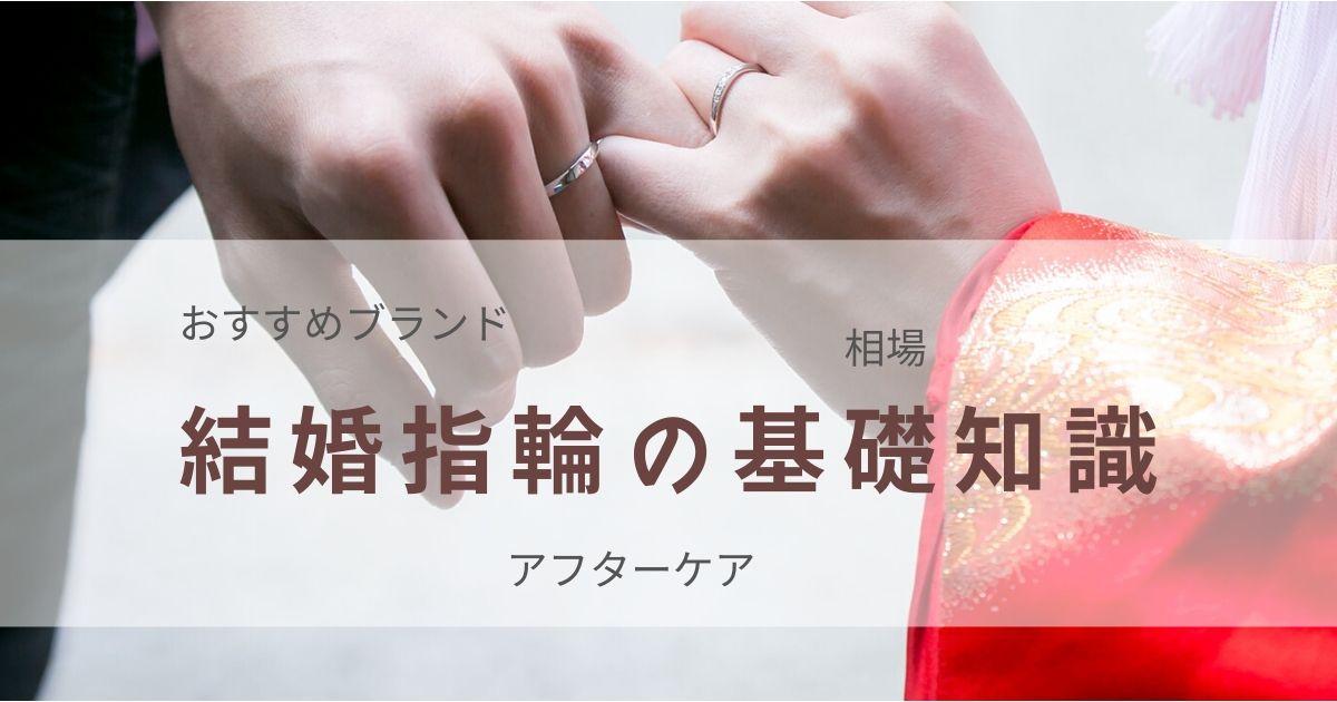 結婚指輪の基礎知識ブランドや値段相場とアフターケア