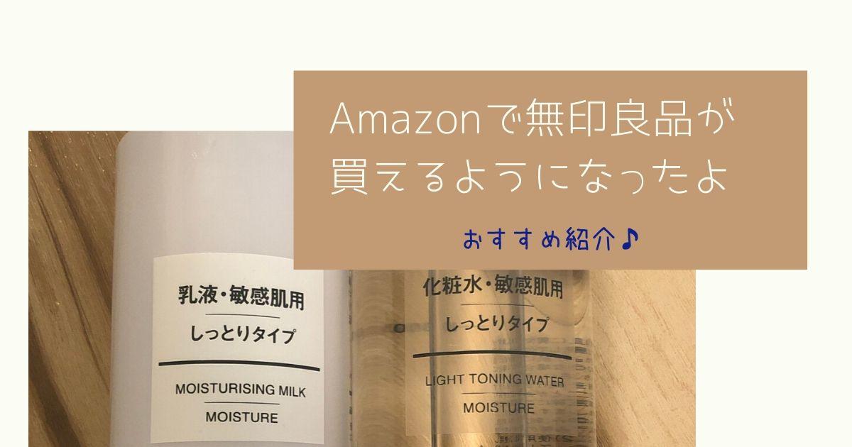Amzonで無印良品の商品が販売開始おすすめを紹介