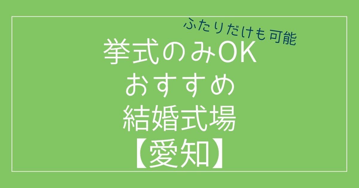 愛知県で挙式のみOKのおすすめ結婚式場