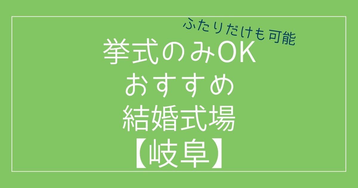 岐阜県で挙式のみOKのおすすめ結婚式場