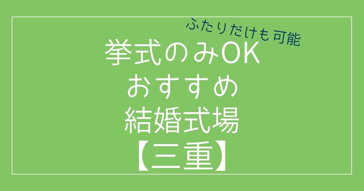 三重県で挙式のみOKのおすすめ結婚式場