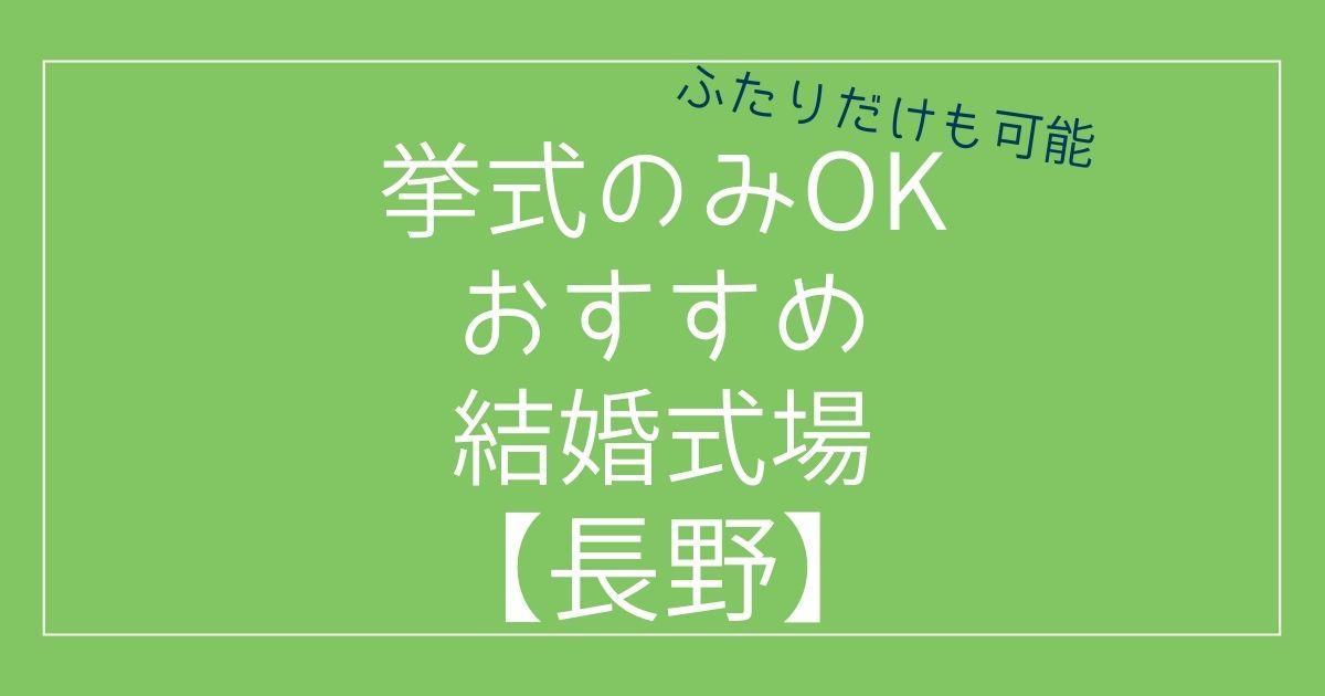 長野県で挙式のみOKのおすすめ結婚式場