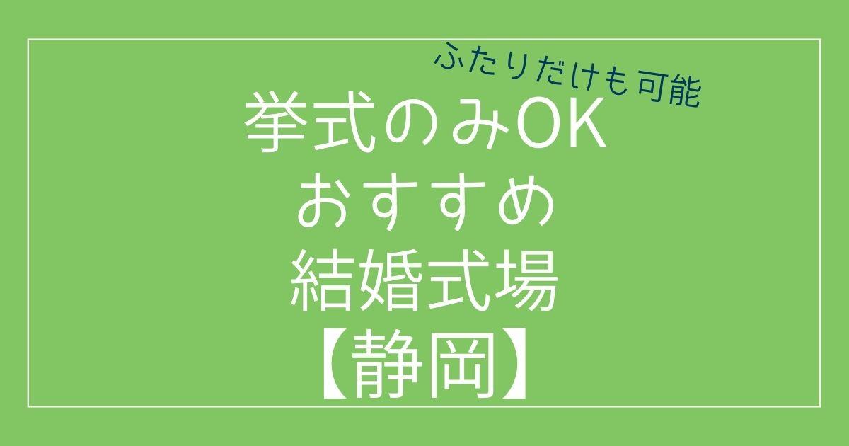 静岡県で挙式のみOKのおすすめ結婚式場