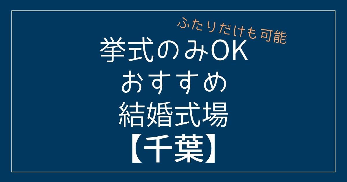 千葉県で挙式のみOKのおすすめ結婚式場