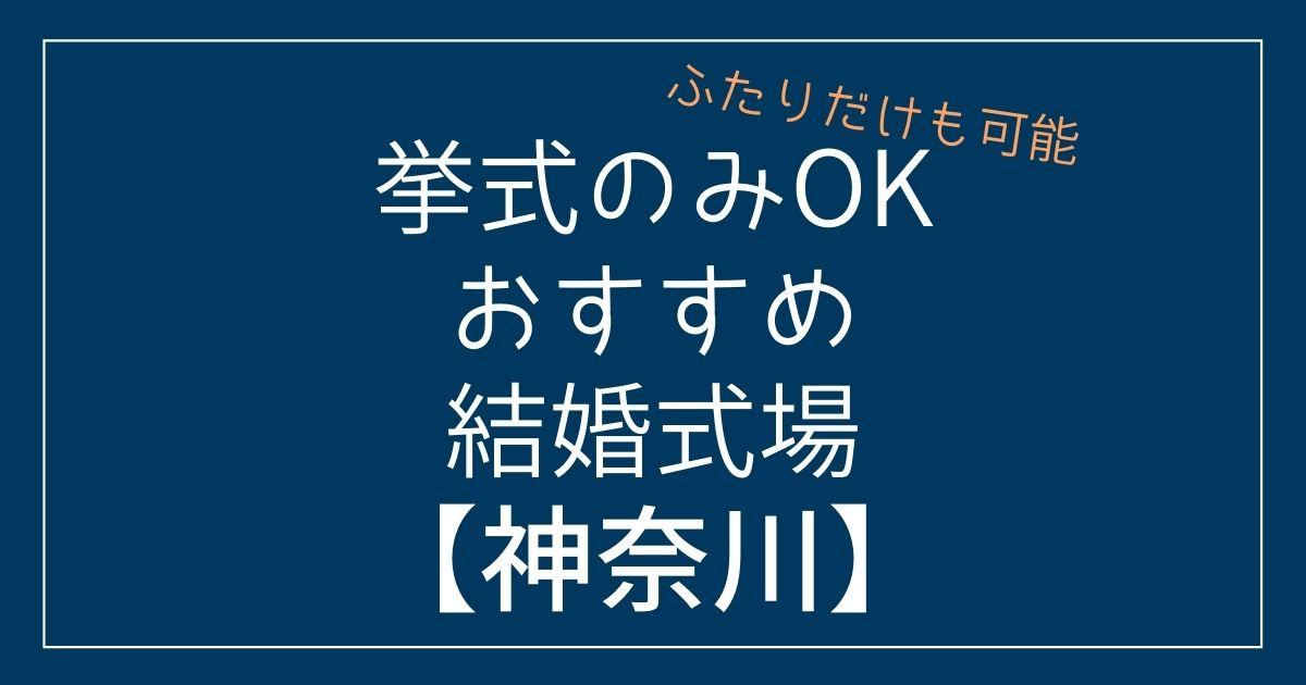 神奈川県で挙式のみOKのおすすめ結婚式場