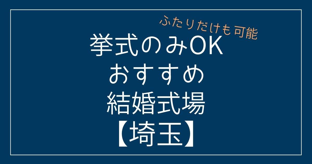 埼玉県で挙式のみOKのおすすめ結婚式場