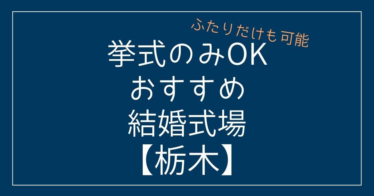 栃木県で挙式のみOKのおすすめ結婚式場