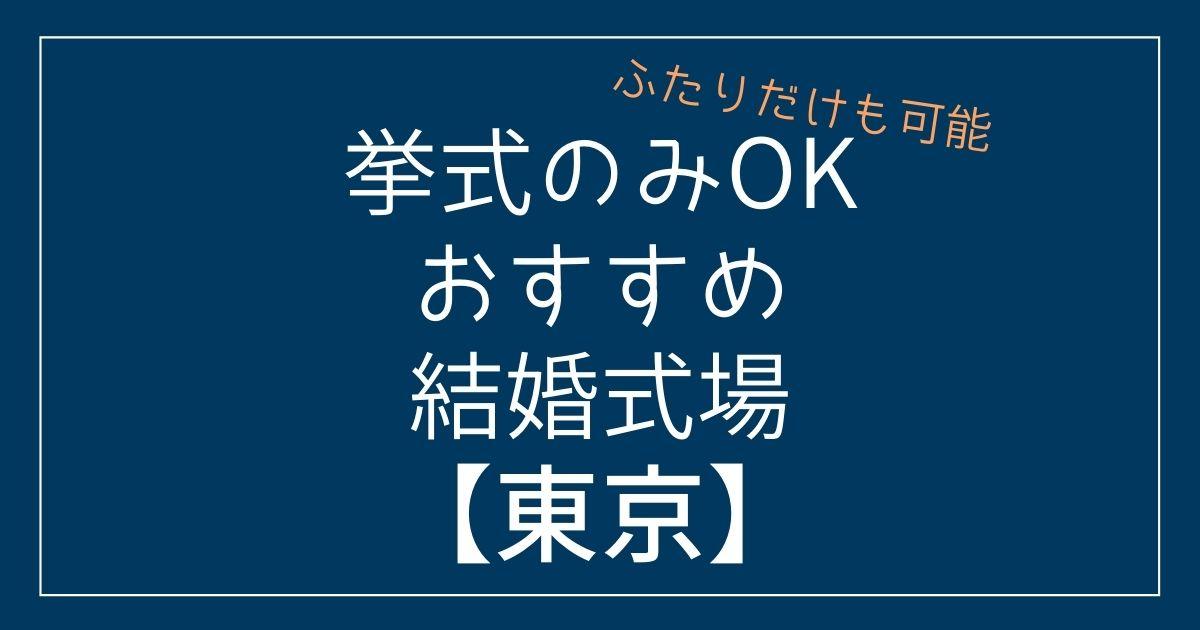 東京都で挙式のみOKのおすすめ結婚式場