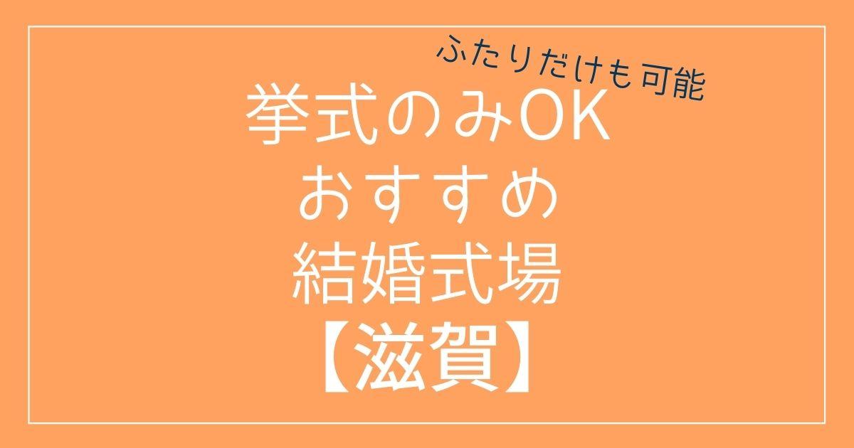 滋賀県で挙式のみOKのおすすめ結婚式場