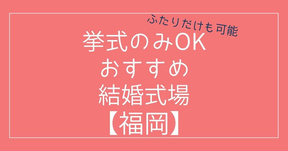 福岡県で挙式のみOKのおすすめ結婚式場