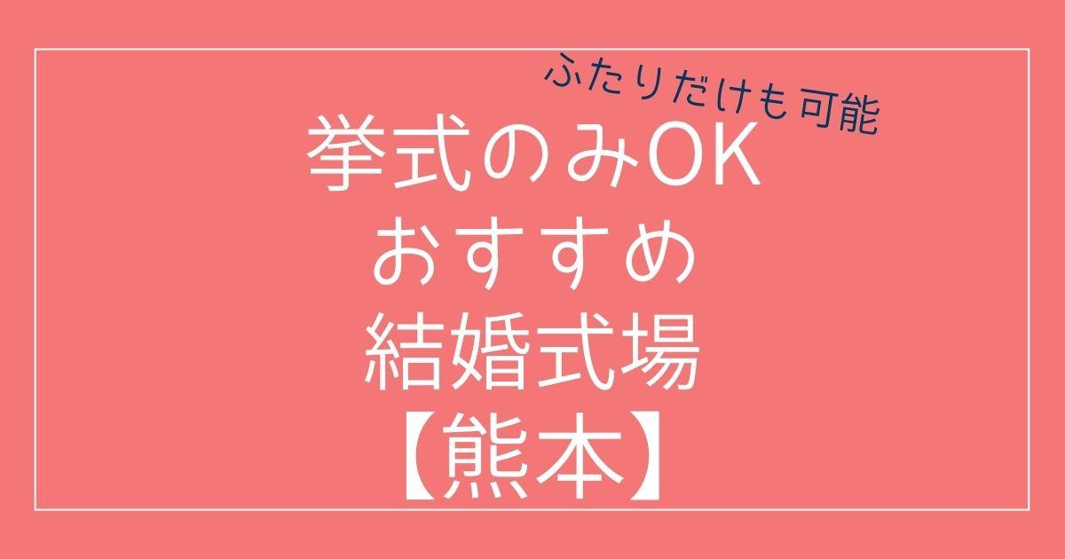 熊本県で挙式のみOKのおすすめ結婚式場