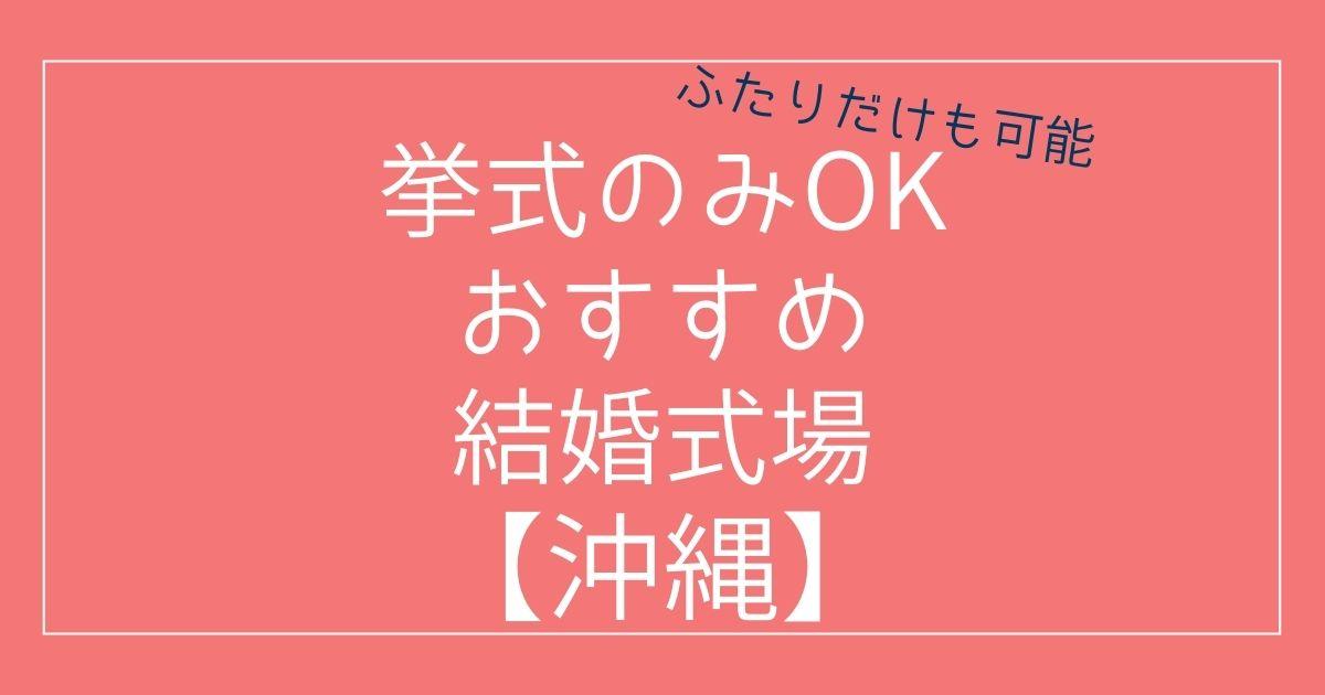 沖縄県で挙式のみOKのおすすめ結婚式場