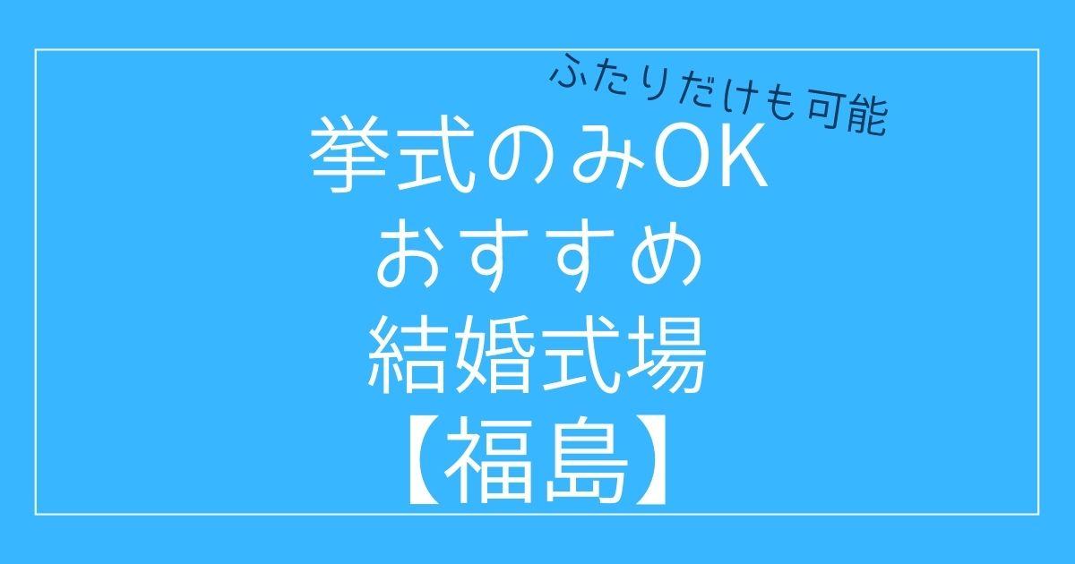 福島県で挙式のみOKのおすすめ結婚式場