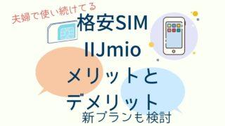 iijmioの格安SIMメリットデメリットと新プランギガプランの検討