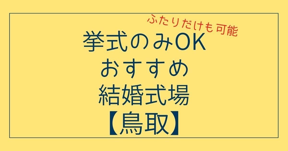 鳥取県で挙式のみOKのおすすめ結婚式場