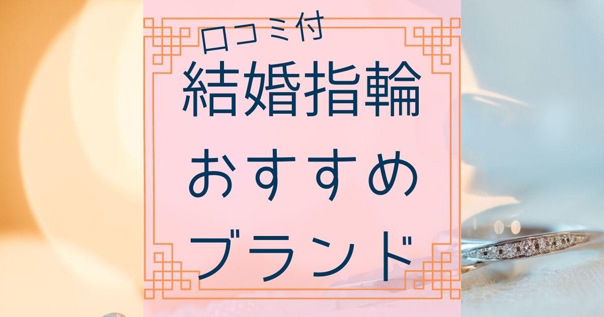 海外と日本の結婚指輪おすすめブランドを口コミ付で紹介