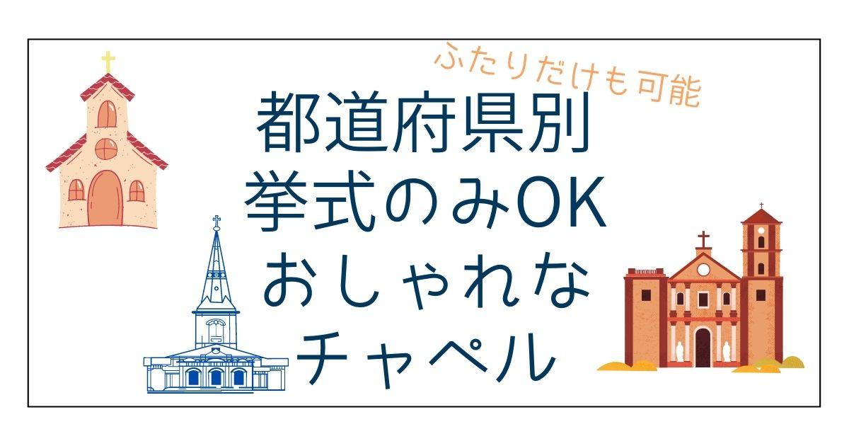 都道府県別挙式のみOKのおしゃれで人気なチャペル