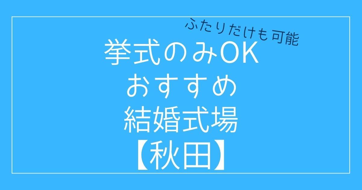 秋田県で挙式のみOKのおすすめ結婚式場