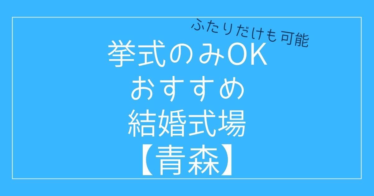 青森県で挙式のみOKのおすすめ結婚式場