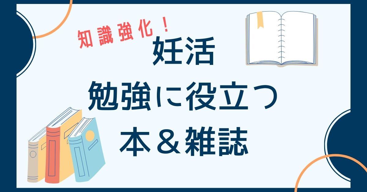 妊活の勉強でおすすめな本と雑誌